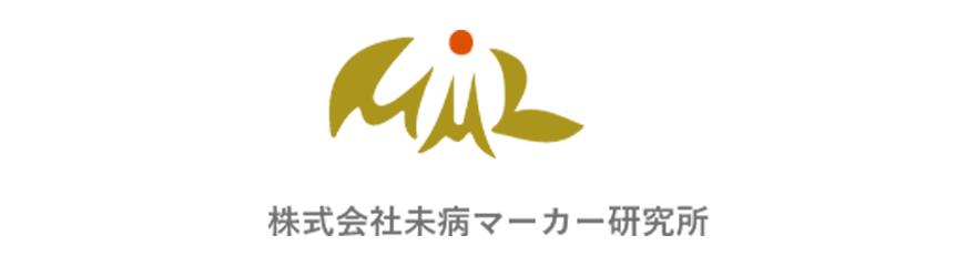株式会社未病マーカー研究所